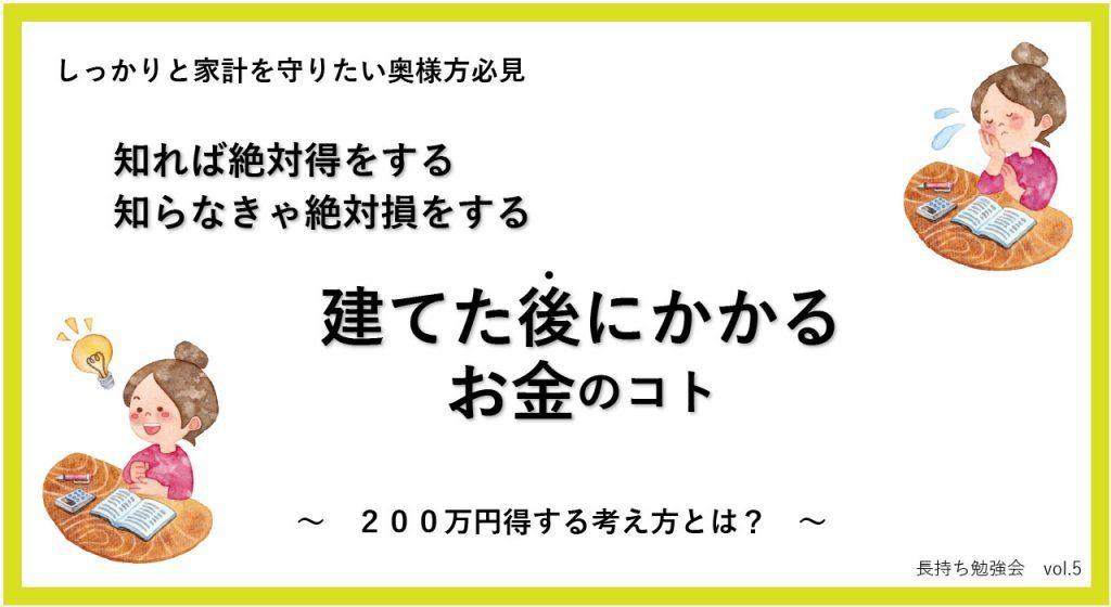 5月14日(日)家を建てた後にかかるお金を減らすセミナーを開催します。