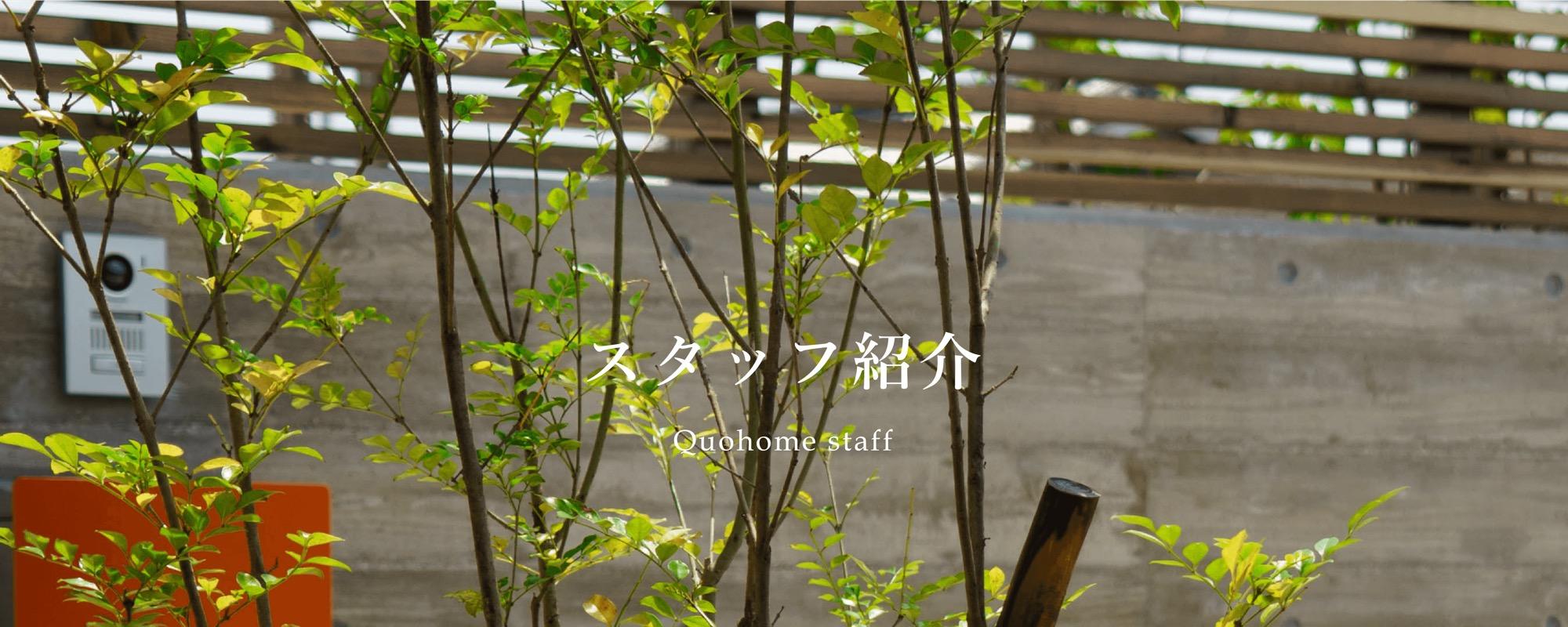 姫路の工務店「クオホーム」 岡田由記子の主婦の冒険の書