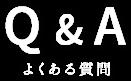 Q & A よくある質問