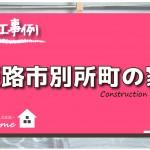施工事例をyoutube動画でUPしました。【姫路市】