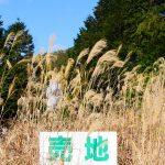 【姫路で土地を探すコツ】土地探しで知らないと損してしまうポイントを解説します。