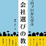 祝、出版!「建築会社選びの教科書」著者:瀬崎英仁