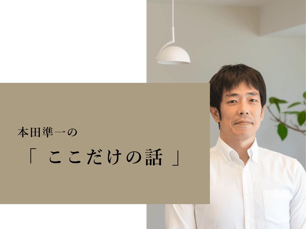 姫路の工務店「クオホーム」 本田準一のここだけの話