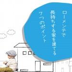 祝!10,000回再生突破【ローエネ・ローメンテで長持ちする家を建てる7つのポイント