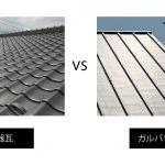 ガルバリウム屋根と陶器瓦を比べてみた