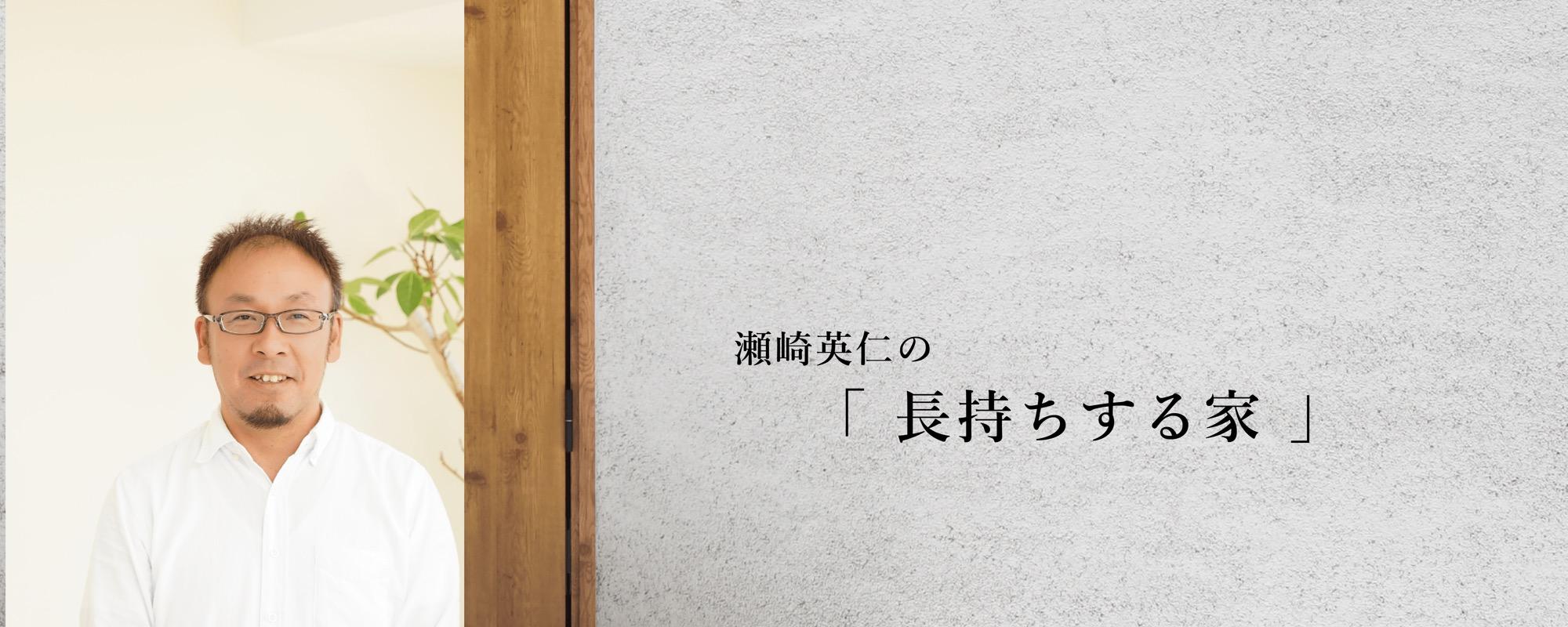 姫路の工務店「クオホーム」 瀬崎英仁の長持ちするブログ