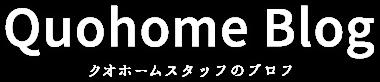 Quohome staff クオホームスタッフのブログ