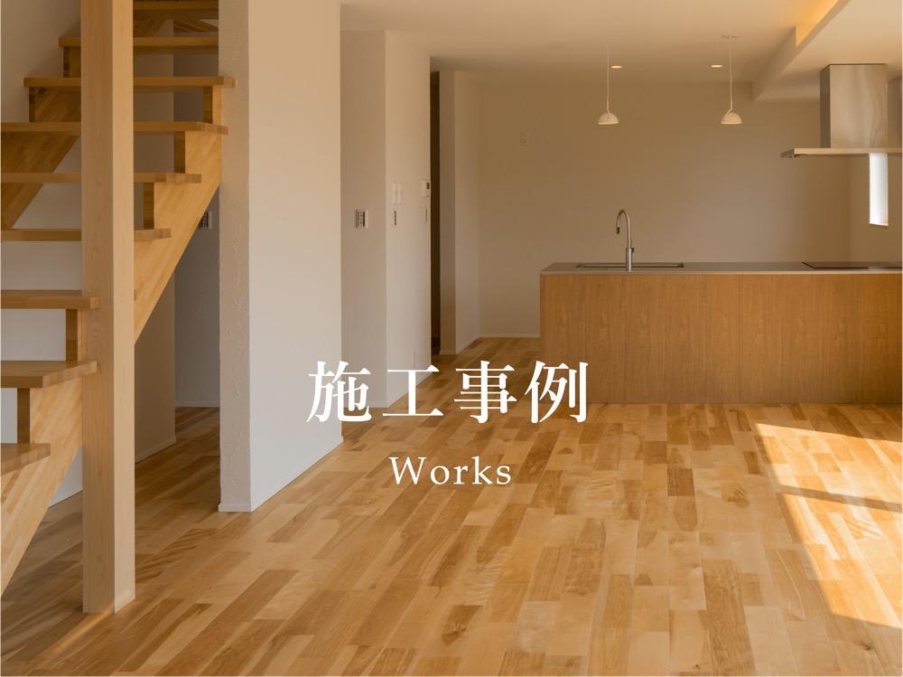 姫路 工務店の施工事例『クオホーム』