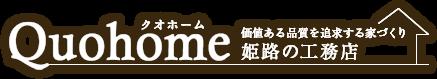 姫路の工務店をお探しなら、注文住宅、長持ち住宅専門のクオホーム