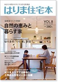 はりま住宅本vol.8