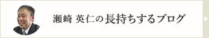瀬崎 英仁の長持ちするブログ