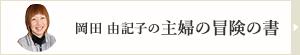 岡田 由記子の主婦の冒険の書
