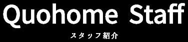 Quohome staff スタッフ紹介