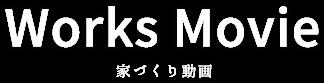 WORKSMOVIE 動画まとめ